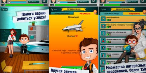 Симулятор Жизни 2 на Андроид