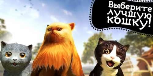 Симулятор Кота и Кошки на Андроид