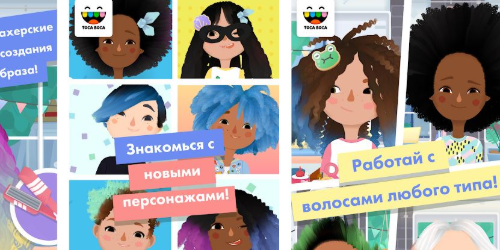 Toca Hair Salon на Андроид