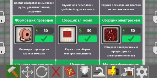 Factory Simulator на Андроид