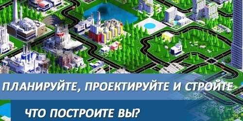 Designer City на Андроид