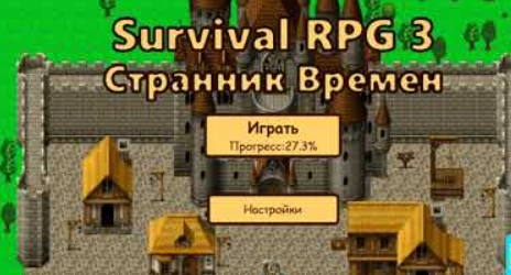 Survival RPG на Андроид